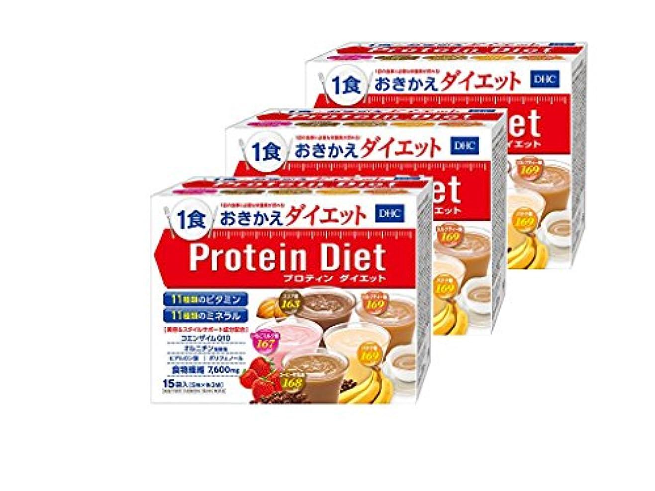 鉛定常きらきらDHC プロティンダイエット 1箱15袋入 3箱セット 1食169kcal以下&栄養バッチリ! リニューアル