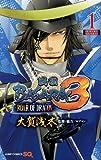 戦国BASARA3-ROAR OF DRAGON- 1 (ジャンプコミックス)