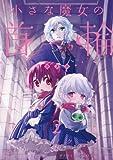小さな魔女の首輪 2巻 (デジタル版Gファンタジーコミックス)