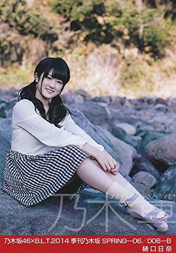 樋口日奈(乃木坂46)の父は○○&姉も○○という凄い一家だった!!セクシーすぎる画像も公開♪の画像