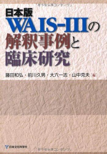 [画像:日本版WAIS‐IIIの解釈事例と臨床研究]