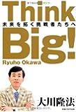 Think Big! (OR books)