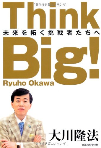 Think Big! (OR books)の詳細を見る