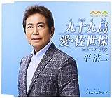 九十九島/愛・佐世保ニューバージョン
