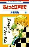 ちょっと江戸まで 6 (花とゆめコミックス)