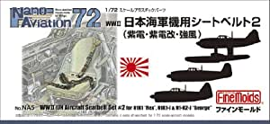 ファインモールド 1/72 ナノ・アヴィエーションシリーズ 日本海軍機用シートベルト2 プラモデル用パーツ NA5