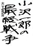 小沢一郎の最終戦争 画像