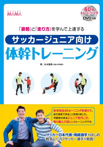 「姿勢」と「走り方」を学んで上達する サッカージュニア向け・・・