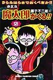 魔太郎がくる!!―うらみはらさでおくべきか!! (2) (少年チャンピオン・コミックス)