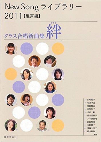 New Song ライブラリー 2011[混声編]絆(きずな) 小学生のためのクラス合唱新曲集