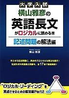 大学入試 横山雅彦の英語長文がロジカルに読める本 記述問題の解法編