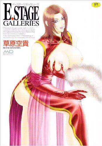 [草原空貴] E.stage galleries