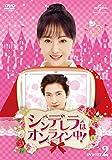 シンデレラはオンライン中! DVD-SET2[DVD]