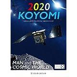 2020年版 太陽・月・星のこよみ