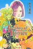 新 Petshop of Horrors 5巻