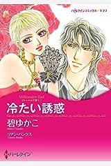 冷たい誘惑【あとがき付き】 ルールは不要 (ハーレクインコミックス) Kindle版