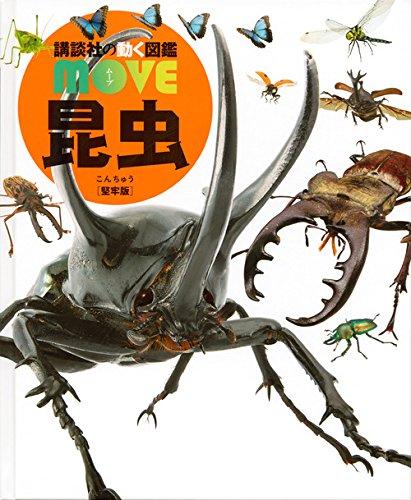 ┃ 昆虫 ┃ [堅牢版] (講談社の動く図鑑MOVE)の詳細を見る