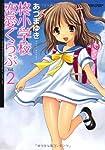 柊小学校恋愛くらぶ 2 (アクションコミックス)