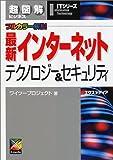 超図解ビジネス 最新インターネットテクノロジー&セキュリティ (超図解ビジネスシリーズ)