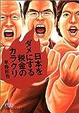 日本をダメにする税金のカラクリ 日経ビジネス人文庫