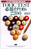 スコア730をとるためのTOEIC TEST必須イディオム2200
