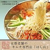 京都キムチのほし山 きねうち冷麺 1食入・スープ付き