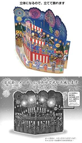 夏カード/光る音付き立体カード 盆踊り(炭坑節) S4028 サンリオ
