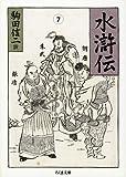 水滸伝〈7〉 (ちくま文庫)