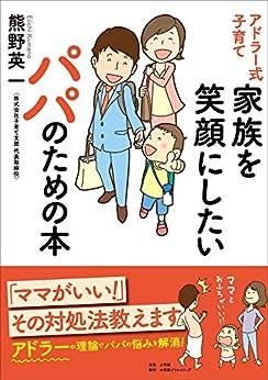 [熊野英一]のアドラー式子育て 家族を笑顔にしたいパパのための本