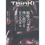Think!33号~戦略コンサルが使い続ける9つのスキル