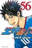 エリアの騎士(56) (週刊少年マガジンコミックス)
