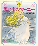 思い出のマーニー: 徳間アニメ絵本35