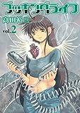 ブッキングライフ(2) (ヤングマガジンコミックス)
