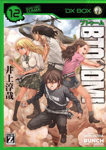 BTOOOM! 12 (BUNCH COMICS)の詳細を見る