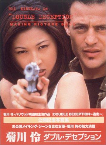 DOUBLE DECEPTION―菊川怜写真集