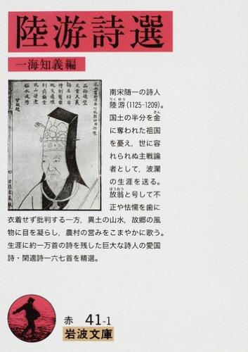 陸游詩選 (岩波文庫)の詳細を見る