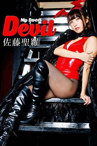 My Sweet Devil 佐藤聖羅 必撮!まるごと☆