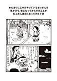藤岡拓太郎作品集 夏がとまらない 画像