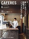 CAFERES 2019年 06 月号 [雑誌]