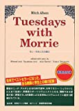 Tuesdays with Morrie―モリー先生との火曜日