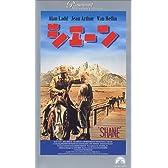 シェーン【字幕版】 [VHS]