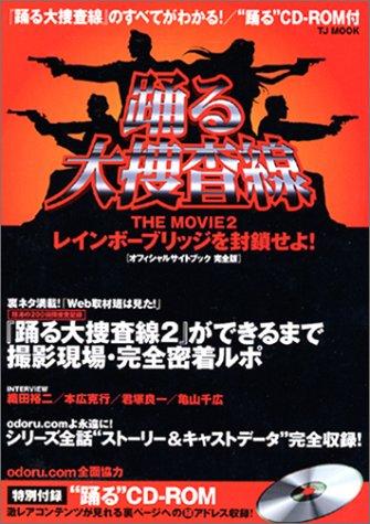 踊る大捜査線THE MOVIE 2レインボーブリッジを封鎖せよ!オフィシャルサイトブック完全版 (TJ mook)