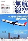 航空無線ハンドブック2007 (イカロスMOOK)