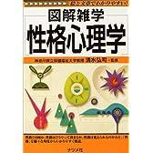 性格心理学 (図解雑学)