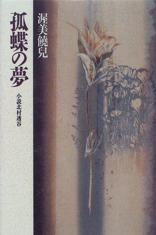 孤蝶の夢—小説北村透谷