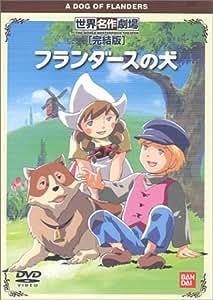 フランダースの犬 完結版 [DVD]