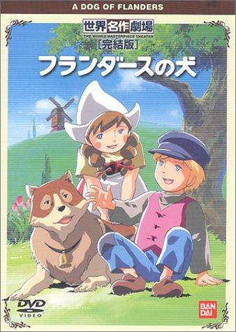 フランダースの犬 完結版 [DVD]...