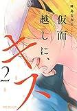 仮面越しに、キス (2) (ビーボーイコミックスデラックス)