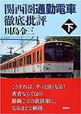 関西圏通勤電車徹底批評〈下〉