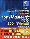 NTTコミュニケーションズインターネット検定徹底問題集 .com Master ★(シングルスター)になる〈2004下期対応版〉